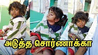 Viral Video : அடுத்த சொர்ணாக்கா | TTN