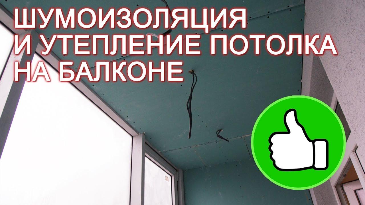 Шумоизоляция крыши балкона видео! - www.fassen.net-видео сёр.