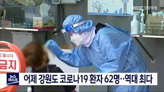어제 코로나19 환자 62명...역대 최다 발생