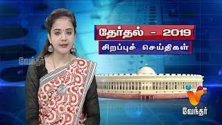 தேர்தல் 2019 - சிறப்பு செய்திகள் | Election Special Updates 2019 (24/03/2019)