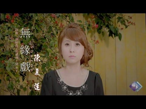 陳夏蓮-無緣戲