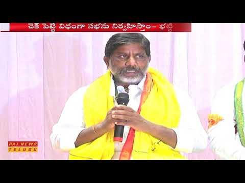Bhatti Vikramarka about Rahul gandhi's Public Meeting in Khammam || Raj News