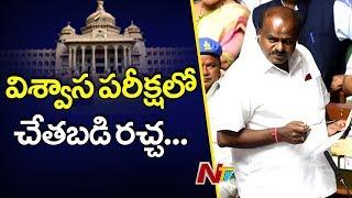 విశ్వాస పరీక్షలో చేతబడిపై చర్చ || Kumaraswamy Trust Vote Live Updates