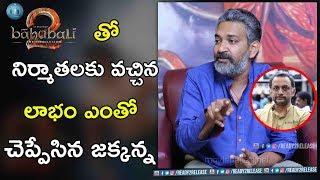 Ss Rajamouli Reveals About Baahubali 2 Profits | Bahubali 2 Movie | Prabhas | Ready2release