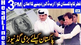 Qatar says it will invest $3 billion in Pakistan | Headlines 3 PM | 24 June 2019 | Dunya News