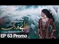 Piya Be Dardi Episode 63 Promo - Mon-Thu at 9:10pm on A Plus