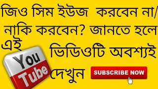 DON'T buy JIO SIM/get Jio..and why?(in Bengali)