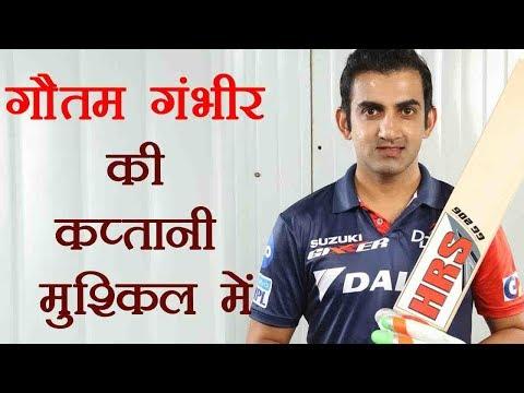 IPL 2018: Gautam Gambhir May Lose Delhi Daredevils Captaincy To This Young Player | वनइंडिया हिंदी