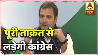 Congress Will Fight 2019 Polls In UP With Full Force: Rahul Gandhi | 2019 Kaun Jitega | ABP News