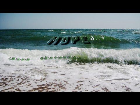 Вера Матвеева - Море