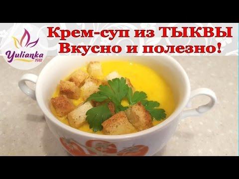 Крем-СУП из ТЫКВЫ и овощей со сливками /pumpkin soup by YuLianka1981