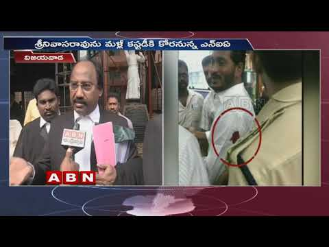Jagan Assault Case : Accused Srinivas produced to Vijayawada NIA court | ABN Telugu