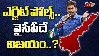 YCP To Sweep AP Lok Sabha Seats With 18-20 ? | Exit Polls 2019 | NTV