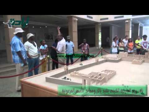 نائب وزير الخارجية الكينى يشيد باثار ومعابد  الأقصر الفرعونية