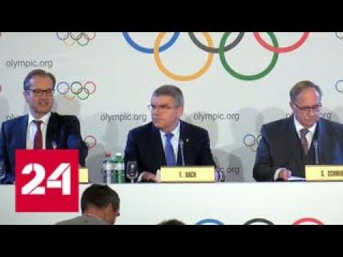 Поехать нельзя остаться: как в России отреагировали на решение МОК - Россия 24
