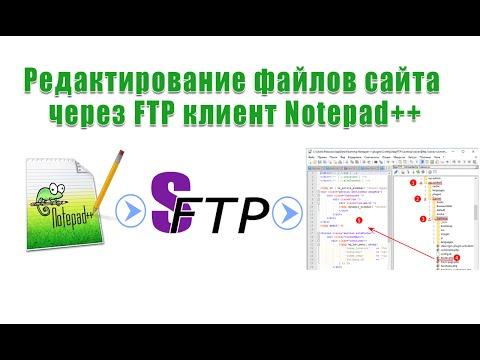 FTP доступ к сайту  в Notepad++ работа с сайтом без проблем