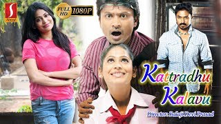 Tamil Action Movie | கற்றது  களவு | Kattradhu Kalavu | Super Hit Action Film  | Krishna | Full HD
