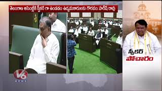 Hanmanth Shinde Speaks About Pocharam Srinivas Reddy, Elected As TS Assembly Speaker
