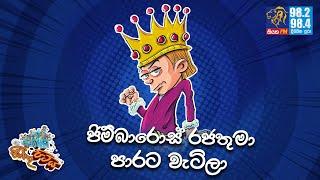 JINTHU PITIYA | @Siyatha FM 09 09 2021
