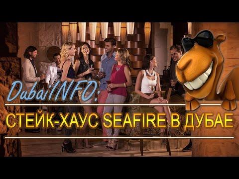 Стейк-хаус и бар Seafire (Seafire Steakhouse in Dubai)