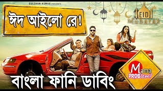 EID Ailo Re|Bangla Funny Dubbing|Mama Problem NEW|New Bangla funny video 2018