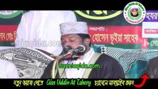 শেখসাদী আব্দুল্লাহ হুজুরের কঠিন জিকিরসহ বাংলা ওয়াজ   sunni bangla waz   zikir mahfil   2017