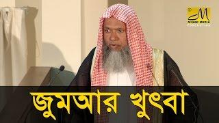 Jumuah Khutba | Shaykh Abdul Qayum | Bangla | 21 August 2015