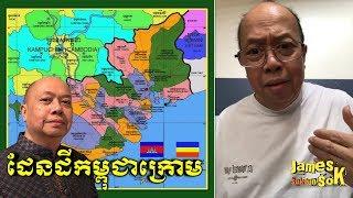 មូលហេតុពិតដែលខ្មែរបាត់បង់ដែនដីកម្ពុជាក្រោម _ The Reason That The Khmer Lost Kampuchea Krom
