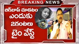 CBI Ex JD Lakshmi Narayana Shocking Comments On Bigg Boss 2 Telugu | TTM