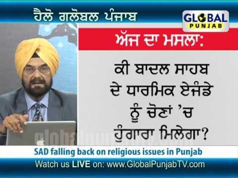 Hello Global Punjab,Will Sr. Badal's Panthik card work in 2017 polls?