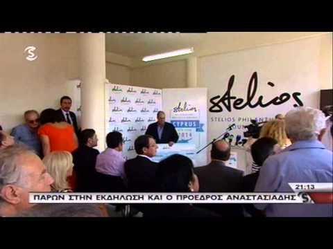 2014 10 14   Stelios Bi Communal Business Awards Cyprus 2014   Sigma TV News