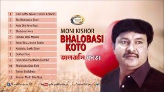 Moni Kishor - Bhalobasi Koto (ভালবাসি কতো)   Full Audio Album   Sonali Products