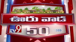 Ooru Vada 50 || Speed News || 21-01-2019
