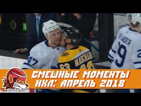 Самые курьёзные и смешные моменты НХЛ: апрель 2018