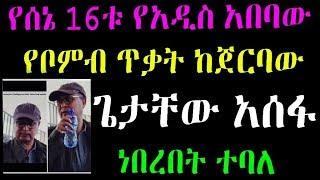 Ethiopia : የሰኔ 16ቱ የአዲስ አበባው  የቦምብ ጥቃት ከጀርባው ጌታቸው አሰፋ ነበረበት ተባለ