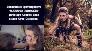 Бэкстэдж фотопроект WARRIOR PRINCESS
