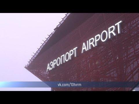 Модернизированный аэропорт Саранска принял первых пассажиров