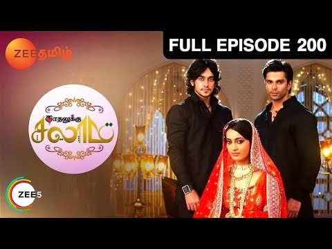 Kaadhalukku Salam - Episode 200 - August 1, 2014
