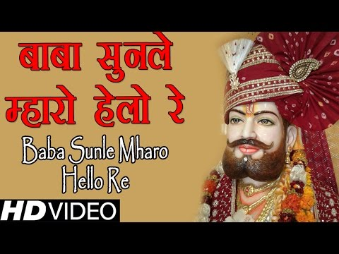 Baba Sunle Mharo Hello Re {hit Rajasthani Lok Geet} By Rajkumar Swami video