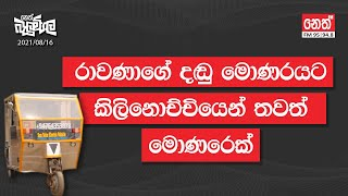 2021-08-16 | Neth Fm Balumgala
