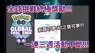 【Pokémon GO】全球挑戰終極獎勵!!!(一連三週活動不斷!!!)