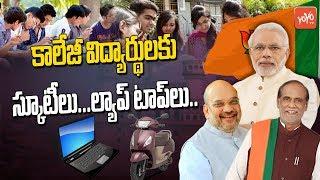 Telangana BJP Manifesto Highlights | Laxman | Kishan Reddy | TRS | CM KCR | Mahakutami