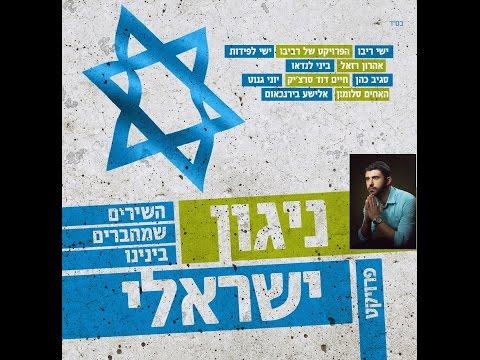 ישי ריבו - ארץ צבי מתוך פרויקט ניגון ישראלי
