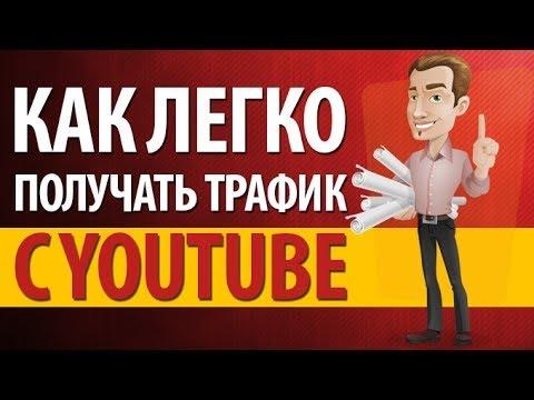 Бесплатный Трафик из YouTube.Способы получения бесплатного трафика.Источники трафика на Ютуб