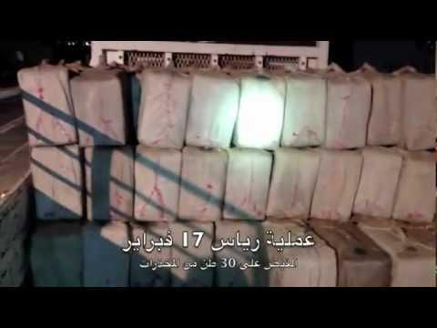 Saisie de 30 tonnes de haschich en provenance du Maroc par la marine libyenne