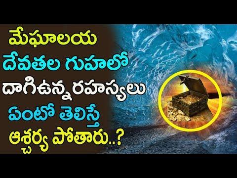 మేఘాలయ దేవతల గుహలో దాగి ఉన్న రహస్యాలు ఏంటో తెలిస్తే ఆశ్చర్యపోతారు | Facts Duniya