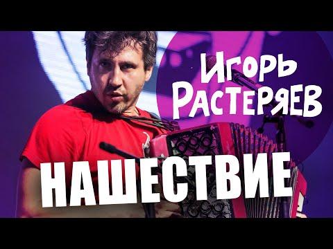 Игорь Растеряев - НАШЕСТВИЕ 2011