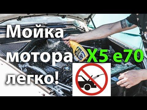 Мойка мотора легко и просто X5 e70 Нищеброд на BMW X5 владение без денег N26