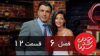 "Chandshanbeh Ba Sina - Tannaz - ""Season 6 Episode 12"" OFFICIAL VIDEO"