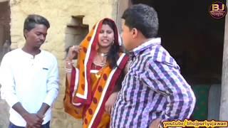 COMEDY VIDEO || लागे डर देवर करी घात ए राजा ! Lage Dar Devar Kari Ghat A Raja ! Bhojpuriya Jawan